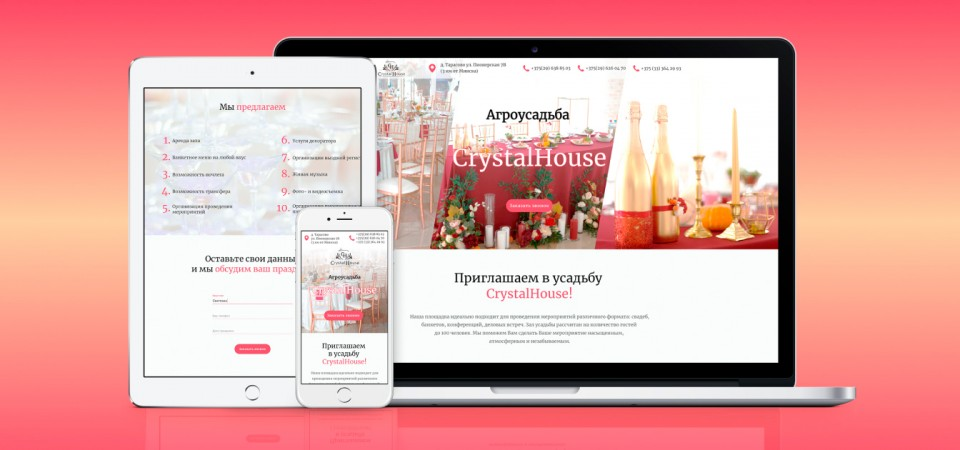 Создание сайта агроусадьбы crystal-house.by